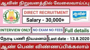 aavin recruitment 2020-2021