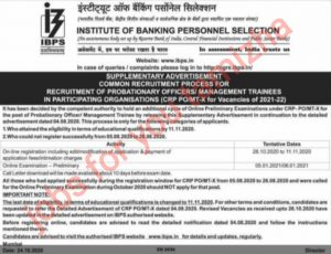 IBPS PO Notification out 2020