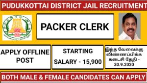 Pudukkottai government jobs recruitment 2020