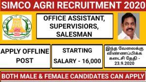 Vellore co-operative society SIMCO recruitment 2020