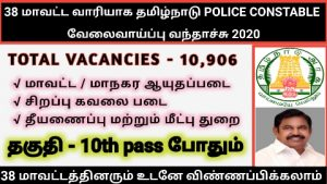 TNUSRB recruitment for constable police constable PC 2020