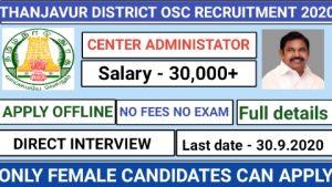 Thanjavur one stop center OSC recruitment for center administrator 2020