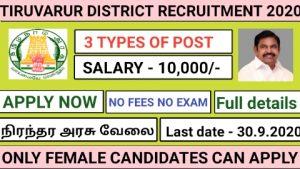 Tiruvarur anganwadi recruitment 2020