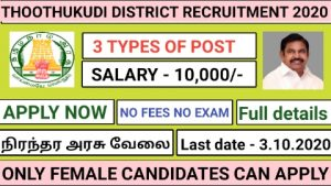 Thoothukudi anganwadi recruitment 2020