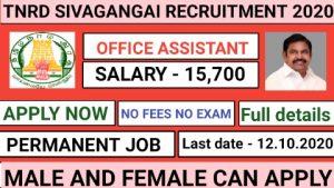 Sivagangai district TNRD department recruitment for office assistant 2020
