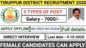 Tiruppur anganwadi recruitment 2020