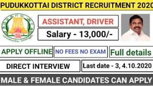 Pudukkottai district recruitment for driver and medical assistant 2020
