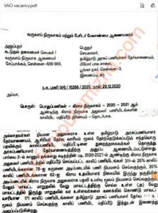 TNPSC GROUP 4 EXAM UPDATE 2020   LATEST UPDATE FOR TNPSC GROUP 4 EXAM