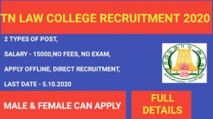 Tamilnadu law college recruitment for office assistant and record clerk 2020