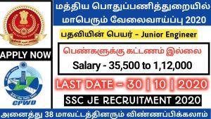 SSC recruitment for junior engineer 2020