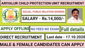 Ariyalur district child protection unit recruitment for social worker public relation worker 2020