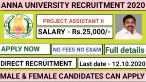 Anna university CED recruitment for Project associate II 2020