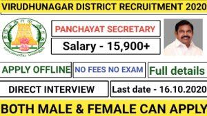 Uratchi seyalar Virudhunagar district recruitment 2020