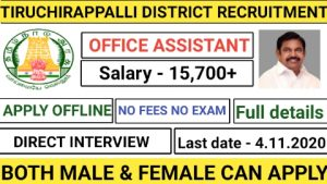 Pullampaadi panchayat union recruitment for Office assistant 2020