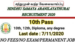 Hindhu samaya aranilayathurai recruitment for clerk night watchman 2020