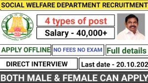 Social welfare department recruitment for Legal Advisor State Project Coordinator Gender Specialist and Training and Research Officer 2020