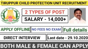 Tiruppur district child protection unit recruitment for Counsellor Social worker 2020