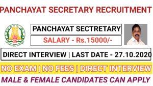 Uratchi seyalar tiruchirappalli district recruitment 2020