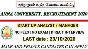 Anna university recruitment for Start-up analyst / Manager 2020