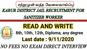Karur district Jail recruitment for thupuravu paniyalar 2020