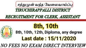 Tiruchirappalli district Uppiliyapuram recruitment for Office assistant Clerk 2020