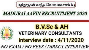 Madurai district aavin recruitment for Veterinary Consultants 2020