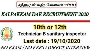 Kalpakkam DAE recruitment for Technician B Sanitary inspector 2020