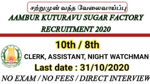 Aambur kuturavu sugar factory recruitment for Clerk Office assistant Night watchman 2020