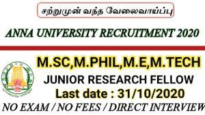 Anna university recruitment for Junior research fellow 2020