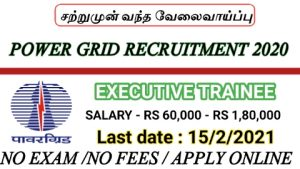 Power grid recruitment for Executive Trainees 2020