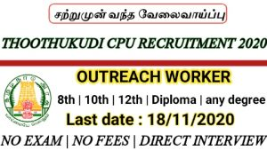 Thoothukudi district collector office recruitment for Outreach worker 2020