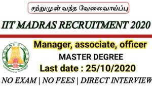 IIT Madras recruitment for Assistant Manager Project Associate Senior Project Officer 2020