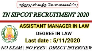 Tamilnadu SIPCOT recruitment for Assistant General Manager in Legal 2020