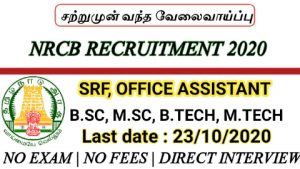 NRCB recruitment for Senior research fellow Office assistant 2020