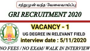 GRI dindigul recruitment for Lab technician 2020