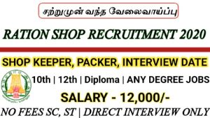 Interview date announced for ration shop recruitment 2020