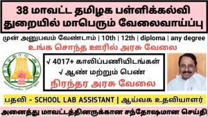 Tamilnadu schools lab assistant recruitment 2020
