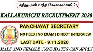 Uratchi seyalar kallakurichi district recruitment 2020