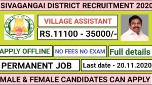 Sivagangai district recruitment for Village assistant VAO Girama udhaviyalar 2020