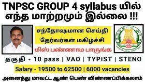 TNPSC GROUP 4 EXAM SYLLABUS NEW UPDATE 2020