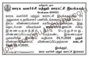 Chennai district TNRD department recruitment for office assistant 2020