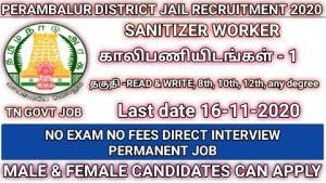 Perambalur district Jail recruitment for thupuravu paniyalar 2020
