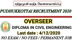 Pudhukkottai TNRD recruitment for Overseer 2020