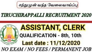 Tiruchirappalli district lalkudi TNRD recruitment for Office assistant Record clerk 2020