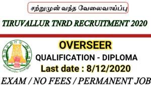 Tiruvallur TNRD recruitment for Overseer 2020