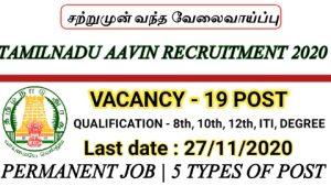 Tamilnadu Aavin recruitment 2020