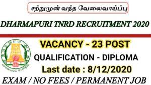 Dharmapuri TNRD recruitment for Overseer 2020