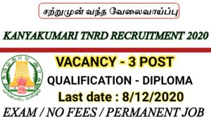 Kanyakumari TNRD recruitment for Overseer 2020