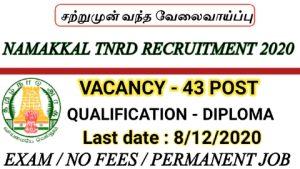 Namakkal TNRD recruitment for Overseer 2020