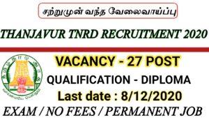 Thanjavur TNRD recruitment for Overseer 2020
